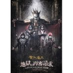聖飢魔II/地獄の再審請求 -LIVE BLACK MASS 武道館- 【DVD】