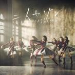 欅坂46/二人セゾン《TYPE-B》 【CD+DVD】