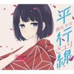さユり/平行線 (期間限定) 【CD+DVD】