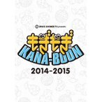 SPACE SHOWER TV presents もぎもぎKANA-BOON 2014-2015 【DVD】