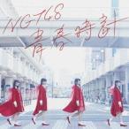 NGT48/青春時計《TypeA》 【CD+DVD】