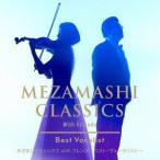 (V.A.)/めざましクラシックス with フレンズ〜ベスト・ヴォーカリスト〜 【CD】