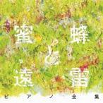 (V.A.)/蜜蜂と遠雷 ピアノ全集[完全盤] 【CD】