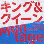 ポルノグラフィティ/キング&クイーン/Montage (初回限定) 【CD+DVD】