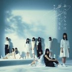 欅坂46/真っ白なものは汚したくなる 【CD】
