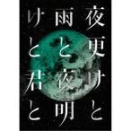 SID 日本武道館 2017 「夜更けと雨と/SID 日本武道館 2017 「夜更けと雨と/夜明けと君と」 【DVD】
