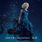 中島美嘉/初恋(初回限定) 【CD+DVD】