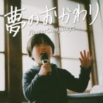 フラワーカンパニーズ/夢のおかわり(初回限定) 【CD+DVD】