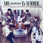 XOX/Ex SUMMER《通常盤》 【CD】