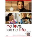No Love、No Life ノーラヴ・ノーライフ 【DVD】