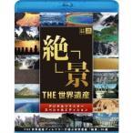 THE 世界遺産「絶景」 デジタルリマスター スペシャルエディション THE世界遺産ディレクターが選ぶ 世界遺産 絶景20選 【Blu-ray】