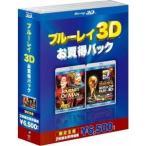 Yahoo!ハピネット・オンライン Yahoo!店ブルーレイ3D お得パック2 【Blu-ray】