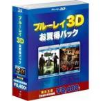 Yahoo!ハピネット・オンライン Yahoo!店ブルーレイ3D お得パック1 【Blu-ray】
