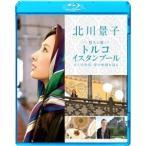 北川景子 悠久の都 トルコ イスタンブール 〜2人の皇后 愛の軌跡を辿る〜 【Blu-ray】
