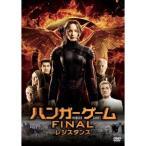 ハンガー・ゲーム FINAL:レジスタンス 【DVD】