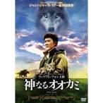 神なるオオカミ 【DVD】
