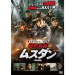 最終兵器 ムスダン 【DVD】