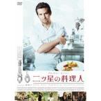 二ツ星の料理人 【DVD】
