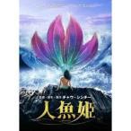 人魚姫  DVD