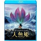 人魚姫  Blu-ray