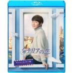 シチリアの恋 スペシャル・コレクターズ版 【Blu-ray】
