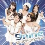 9nine/少女トラベラー 【CD】