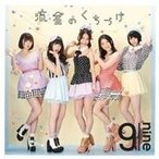9nine/流星のくちづけ《初回生産限定盤B》(初回限定) 【CD+DVD】