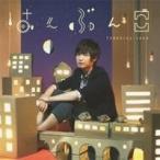 佐香智久/はんぶんこ 【CD】