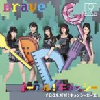 9nine/イーアル!キョンシー feat.好好!キョンシーガール/Brave 【CD】