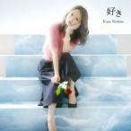 西野カナ/好き(初回限定) 【CD+DVD】
