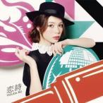 安田レイ/恋詩(初回限定) 【CD+DVD】