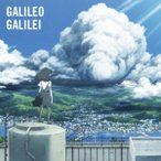 Galileo Galilei/嵐のあとで(期間限定) 【CD+DVD】
