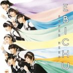 私立恵比寿中学/スーパーヒーロー《初回生産限定盤B》 【CD】