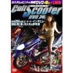 CULT SCOOTER DVD 240 【DVD】