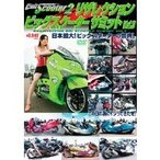 CULT SCOOTER2 Resurrection BIG SCOOTER SUMMIT vol,3  【DVD】
