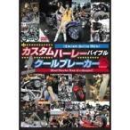 カスタムハーレーバイブル クールブレーカーNow of a chopper 【DVD】