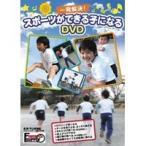 一発解決!スポーツができる子になるDVD かけっこ・逆上がり・跳び箱・自転車・なわとび 【DVD】