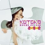 KOTOKO/空中パズル (初回限定) 【CD+DVD】