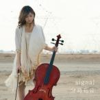 分島花音/signal (初回限定) 【CD+DVD】