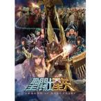 聖闘士星矢 LEGEND of SANCTUARY 【DVD】