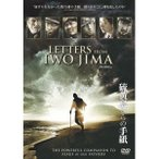硫黄島からの手紙 (初回限定) 【DVD】