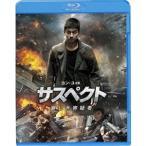 サスペクト 哀しき容疑者  Blu-ray