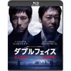 ダブルフェイス 〜潜入捜査編・偽装警察編〜 【Blu-ray】