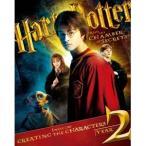 ハリー・ポッターと秘密の部屋 コレクターズ・エディション 【DVD】