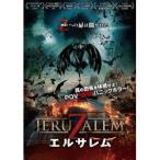 エルサレム 【DVD】