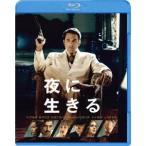 夜に生きる 【Blu-ray】