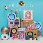 鹿乃/アルストロメリア 【CD+DVD】