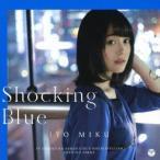 伊藤美来/Shocking Blue (初回限定) 【CD+DVD】