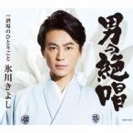 氷川きよし/男の絶唱/酒場のひとりごと《Dタイプ》 【CD】