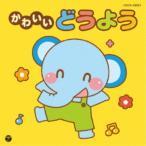 Yahoo!ハピネット・オンライン Yahoo!店(キッズ)/かわいいどうよう 【CD】
